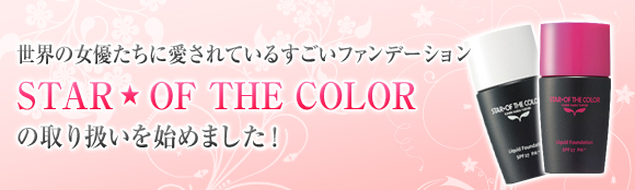star-color01