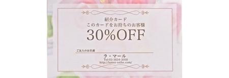 30%OFFご優待 ご紹介カード
