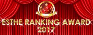 エステ人気ランキング 隠れ家サロン部門 全国3位受賞サムネイル