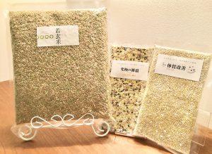 若玄米についてのお知らせサムネイル