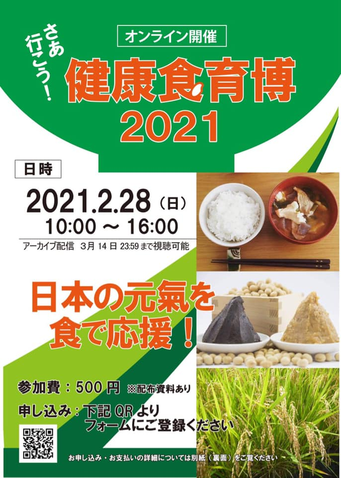 健康食育博2021
